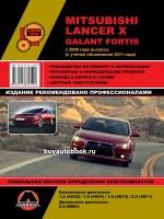 Руководство по ремонту и эксплуатации Mitsubishi Lancer X / Galant Fortis. Модели с 2006 года, оборудованные бензиновыми и дизельными двигателями