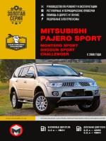 Руководство по ремонту и эксплуатации Mitsubishi Pajero Sport / Montero Sport. Модели с 2008 года, оборудованные бензиновыми и дизельными