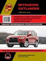 Руководство по ремонту и эксплуатации Mitsubishi Outlander. Модели с 2009 года, оборудованные бензиновыми двигателями