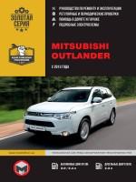 Руководство по ремонту и эксплуатации Mitsubishi Outlander. Модели с 2013 года выпуска, оборудованные бензиновыми и дизельными двигателями