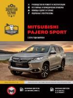 Руководство по ремонту и эксплуатации Mitsubishi Pajero Sport. Модели с 2015 года, оборудованные бензиновыми и дизельными