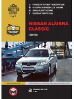 Руководство по ремонту и эксплуатации Nissan Almera Classic. Модели с 2006 года выпуска, оборудованные бензиновыми двигателями