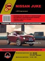 Руководство по ремонту и эксплуатации Nissan Juke. Модели с 2010 года, оборудованные бензиновыми и дизельными двигателями
