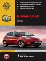 Руководство по ремонту и эксплуатации Nissan Leaf с 2010 года выпуска (с учетом обновления 2012 г.). Модели оборудованные электромоторами