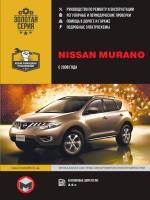 Руководство по ремонту и эксплуатации Nissan Murano. Модели с 2008 года (+рестайлинг 2011г.), оборудованные бензиновыми двигателями