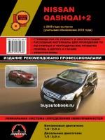 Руководство по ремонту, инструкция по эксплуатации Nissan Qashqai+2. Модели с 2008 года выпуска (+обновление 2010 г.), оборудованные бензиновыми и дизельными двигателями