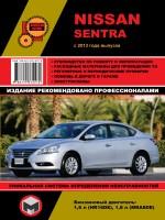 Руководство по ремонту и эксплуатации Nissan Sentra с 2013 года выпуска. Модели, оборудованные бензиновыми двигателями