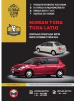 Руководство по ремонту и эксплуатации Nissan Tiida / Tiida Latio. Модели, оборудованные бензиновыми и дизельными двигателями