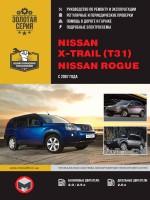 Руководство по ремонту и эксплуатации Nissan X-Trail / Rogue. Модели с 2007 года, оборудованные бензиновыми и дизельными двигателями