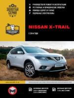 Руководство по ремонту и эксплуатации Nissan X-Trail с 2014 года выпуска. Модели оборудованные бензиновыми и дизельными двигателями