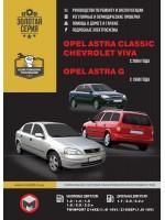 Руководство по ремонту и эксплуатации Opel Astra Classic / Astra G. Модели с 1998 и 2004 года, оборудованные бензиновыми и дизельными двигателями