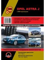 Руководство по ремонту и эксплуатации Opel Astra J / Vauxhall Astra J. Модели с 2010 года, оборудованные бензиновыми и дизельными двигателями