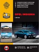 Руководство по ремонту и эксплуатации Opel Insignia / Opel Vauxhall. Модели с 2008 года, оборудованные бензиновыми и дизельными двигателями