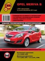Руководство по ремонту и эксплуатации Opel Meriva B с 2011 года выпуска (с учетом обновления 2013 года). Модели оборудованные бензиновыми и дизельными двигателями.