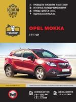 Руководство по ремонту и эксплуатации Opel Mokka с 2012 года выпуска. Модели оборудованные бензиновыми двигателями