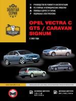 Руководство по ремонту и эксплуатации Opel Vectra C / GTS. Модели с 2002 года, оборудованные бензиновыми и дизельными двигателями