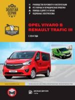 Руководство по ремонту и эксплуатации Opel Vivaro B / Renault Trafic III (Опель Виваро Би / Рено Трафик 3). Модели с 2014 года выпуска, оборудованные дизельными двигателями