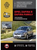 Руководство по ремонту и эксплуатации Opel Zafira / Zafira Family. Модели с 2005 года (+рестайлинг 2008г.), оборудованные бензиновыми и дизельными двигателями