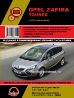 Руководство по ремонту и эксплуатации Opel Zafira Tourer с 2012 года выпуска. Модели оборудованные бензиновыми и дизельными двигателями