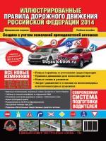 Правила дорожного движения России 2014 г. Иллюстрированное учебное пособие (большие)