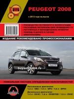 Руководство по ремонту и эксплуатации Peugeot 2008 с 2012 года выпуска, оборудованные бензиновыми и дизельными двигателями