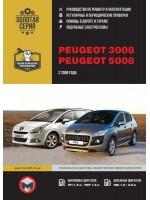 Руководство по ремонту и эксплуатации Peugeot 3008 / 5008. Модели с 2009 года, оборудованные бензиновыми и дизельными двигателями