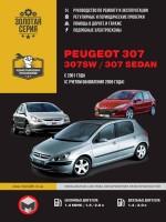 Руководство по ремонту и эксплуатации Peugeot 307 / 307 SW / 307 Sedan. Модели с 2001 года (рестайлинг 2005 г.), оборудованные бензиновыми и дизельными двигателями
