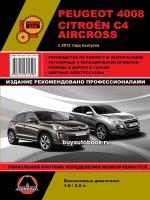 Руководство по ремонту, инструкция по эксплуатации Peugeot 4008 / Citroen C-4. Модели с 2012 года выпуска, оборудованные бензиновыми двигателями