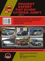 Руководство по ремонту и эксплуатации Peugeot Expert / Citroen Jumpy. Модели с 2007 года, оборудованные бензиновыми и дизельными двигателями