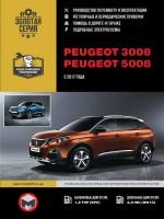 Руководство по ремонту и эксплуатации Peugeot 3008 / 5008. Модели с 2017 года, оборудованные бензиновыми и дизельными двигателями