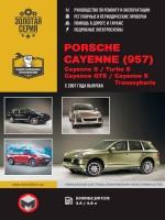 Руководство по ремонту и эксплуатации Porsche Cayenne / Cayenne S. Модели с 2007 года, оборудованные бензиновыми двигателями