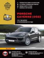 Руководство по ремонту и эксплуатации Porsche Cayenne с 2011 года выпуска (+ обновления 2014 года). Модели оборудованные бензиновыми и дизельными двигателями