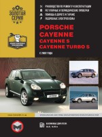 Руководство по ремонту и эксплуатации  Porsche Cayenne / Cayenne S / Cayenne Turbo S. Модели с 2002 года, оборудованные бензиновым двигателем