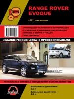 Руководство по ремонту и эксплуатации Range Rover Evoque. Модели с 2011 года, оборудованные бензиновыми и дизельными двигателями