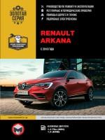 Руководство по ремонту и эксплуатации Renault Arkana с 2018 года выпуска. Модели оборудованные бензиновыми двигателями