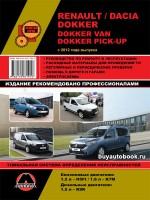 Руководство по ремонту и эксплуатации Renault Dokker / Dacia Dokker с 2012 года выпуска. Модели оборудованные бензиновыми и дизельными двигателями