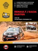 Руководство по ремонту и эксплуатации Renault Duster / Dacia Duster. Модели с 2009 года, оборудованные бензиновыми и дизельными двигателями