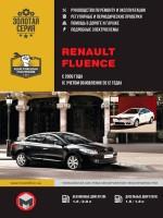 Руководство по ремонту и эксплуатации Renault Fluence. Модели с 2009 года выпуска (+обновление 2012 г.), оборудованные бензиновыми и дизельными двигателями.