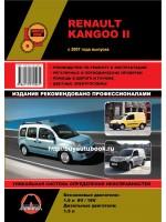 Руководство по ремонту и эксплуатации Renault Kangoo 2. Модели с 2007 года, оборудованные бензиновыми и дизельными двигателями