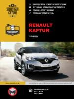Руководство по ремонту и эксплуатации Renault Kaptur с 2016 года выпуска. Модели оборудованные бензиновыми двигателями