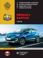 Руководство по ремонту и эксплуатации Renault Kaptur с 2020 года выпуска. Модели оборудованные бензиновыми двигателями