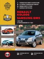 Руководство по ремонту и эксплуатации Renault Koleos / Samsung QM5. Модели с 2008 года (рестайлинг 2011), оборудованные бензиновыми и дизельными двигателями