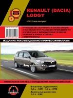 Руководство по ремонту и эксплуатации Renault / Dacia Lodgy с 2012 года выпуска. Модели оборудованные бензиновыми и дизельными двигателями