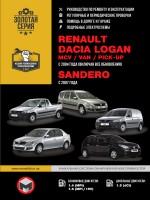 Руководство по ремонту и эксплуатации Renault Logan / Renault MCV. Модели с 2004 года выпуска, оборудованные бензиновыми и дизельными двигателями