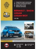Руководство по ремонту и эксплуатации Renault / Dacia Logan / Logan MCV с 2012 года. Модели оборудованные бензиновыми и дизельными двигателями