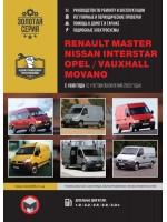 Руководство по ремонту и эксплуатации Renault Master / Opel Movano. Модели с 1998 года (+ обновление 2003 г.), оборудованные дизельными двигателями