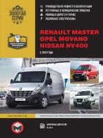 Руководство по ремонту и эксплуатации Renault Master / Opel Movano. Модели с 2010 года, оборудованные дизельными двигателями