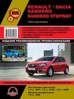 Руководство по ремонту и эксплуатации Renault Sandero / Dacia Sandero / Sandero Stepway с 2012 года выпуска. Модели оборудованные бензиновыми и дизельными двигателями