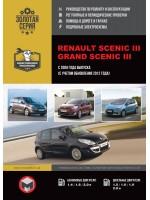 Руководство по ремонту и эксплуатации Renault Scenic / Grand Scenic. Модели с 2009 года (+рестайлинг 2012г.), оборудованные бензиновыми и дизельными двигателями