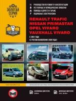 Руководство по ремонту и эксплуатации Renault Trafic / Opel Vivaro. Модели с 2001 года выпуска (+рестайлинг 2006), оборудованные бензиновыми и дизельными двигателями